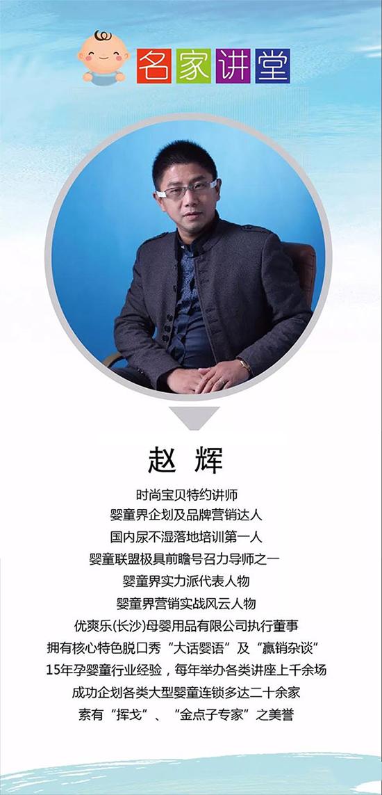 赵辉:母婴店导购推销,五大技巧和话术