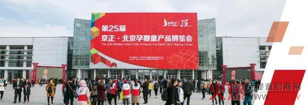 第25届京正·北京国际孕婴童产品博览会.jpg