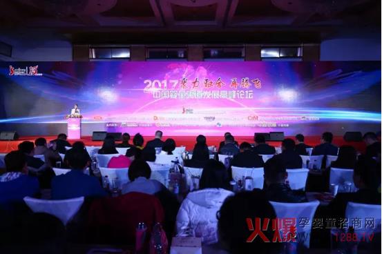 中国孕婴童发展高峰论坛.jpg