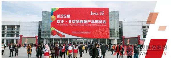 2018年春季大展 看第27届京正・北京国际孕婴童产品博览会全新绽放