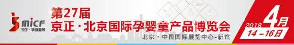 瑞氏米拉精彩亮相京正・北京国际孕婴童产品博览会