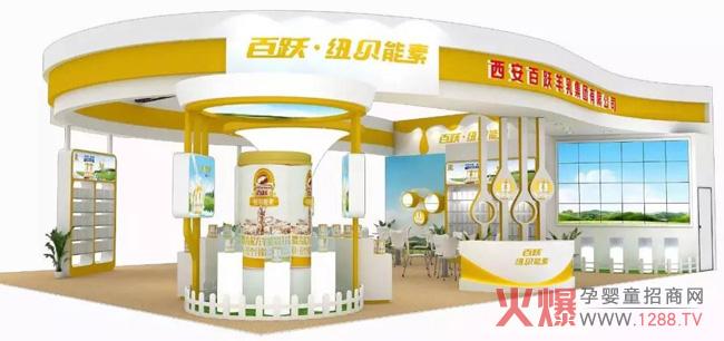 第27届京正・北京婴童展:百跃纽贝能素与您不见不散!