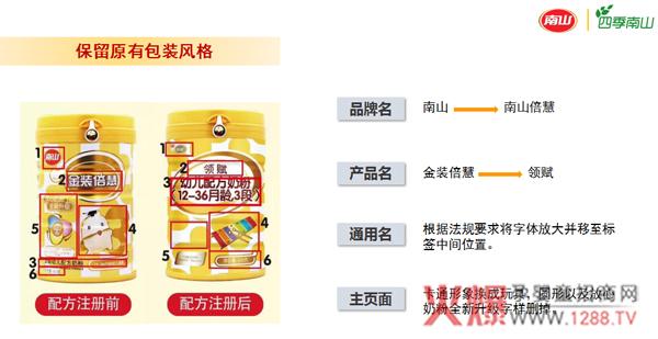 南山倍慧邀您共聚在京正孕婴童展 共谋母婴新商机