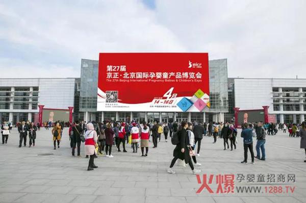 第27届京正・北京国际孕婴童产品博览会即将开幕!