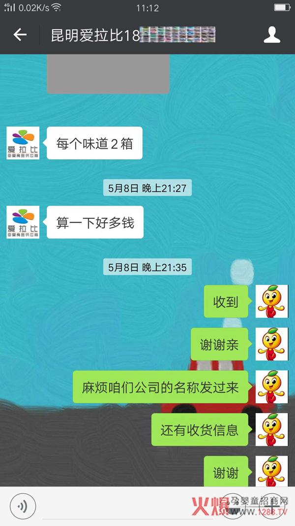 热烈祝贺昆明爱拉比与上海紫潘成功签约合作