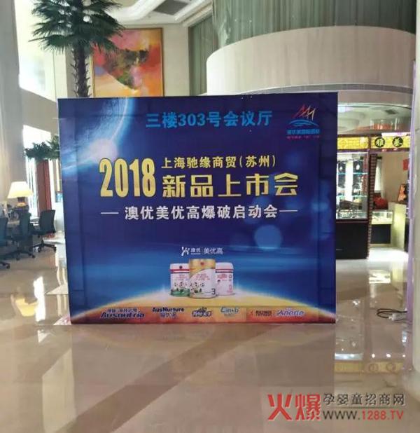 2018上海驰缘商贸(苏州)新品上市会暨澳优美优高爆破启动会圆满成功