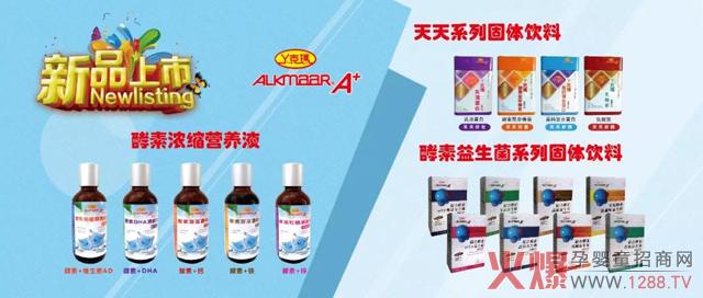 台湾丫克玛营养品,功能性新品7月上市!医师药师专研配方,营销通路广,商机不容错过!