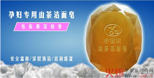 小宝贝孕妇专用山茶洁面皂开启母婴行业预售模式