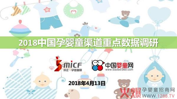 行业数据调研-2018中国母婴渠道市场调研数据发布汇总