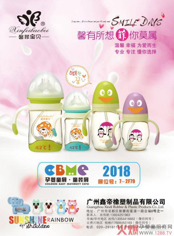 """馨有所想,菲你莫属!馨菲宝贝哺喂品爆款征战上海CBME孕婴童展,约""""惠""""魔都,共谋财富!"""