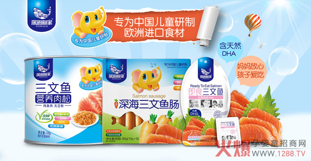 """欧洲进口食材锻造!深海渔家高端海产品零食鲜战CBME中国孕婴童展,""""百款爆品""""来袭!"""