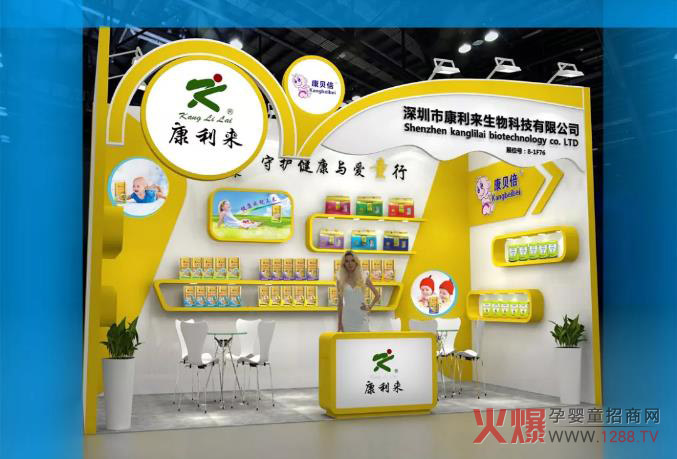 第18届上海CBME孕婴童盛典 康利来期待您的莅临