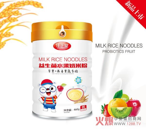 佳正堂益生菌水果奶米粉 组方科学营养均衡