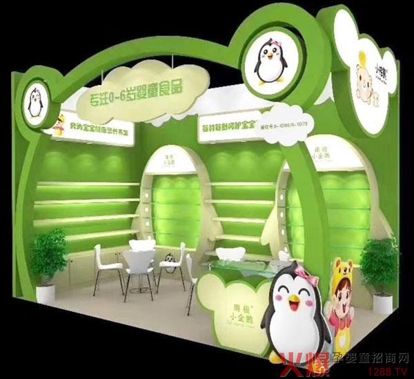 20年香港品质保证!小棕熊、南极小企鹅爆款新品征战上海CBME孕婴童展,福利丰厚,精彩纷呈!