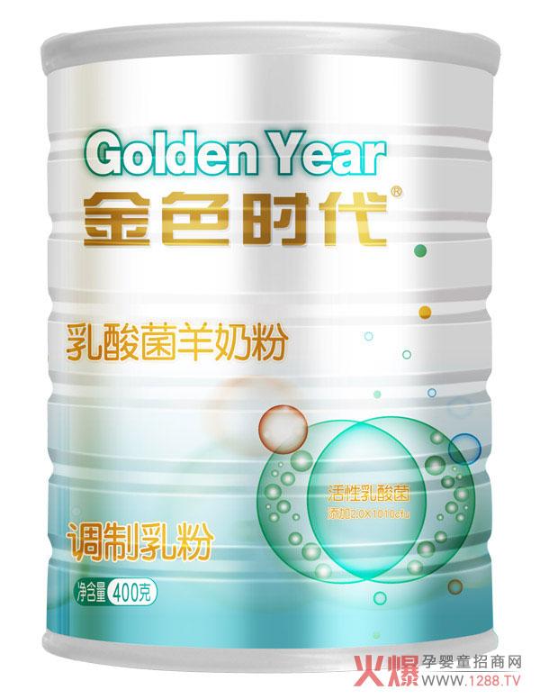 金色时代乳酸菌羊奶粉新品上市 优选原料专利工艺品质放心