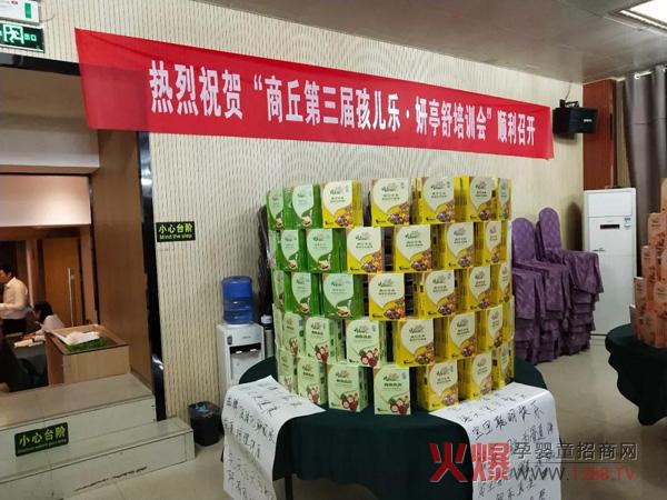 热烈庆祝第三届中国河南商丘金牌店长2+2训练营圆满结束