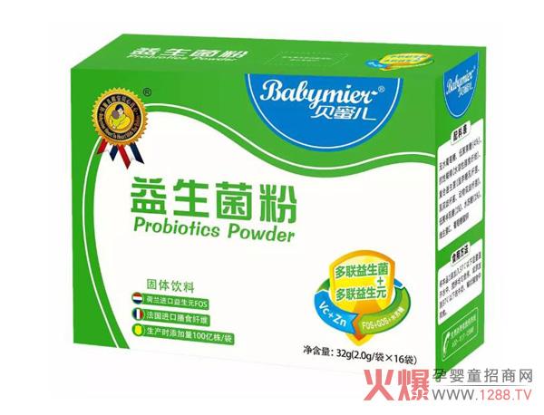 贝蜜儿知识讲堂:为什么秋季强烈推荐宝宝吃益生菌?