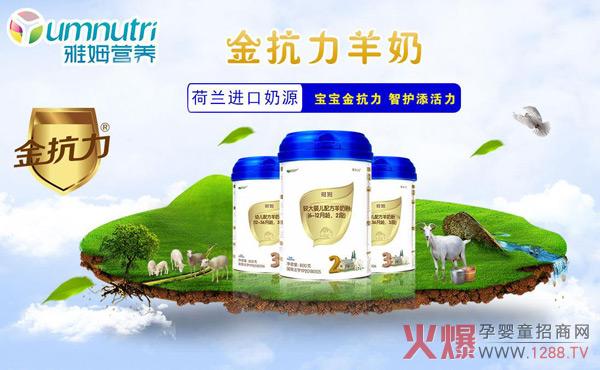 独具优势创新模式,雅姆金抗力羊奶粉为门店创收,全国招商更待何时