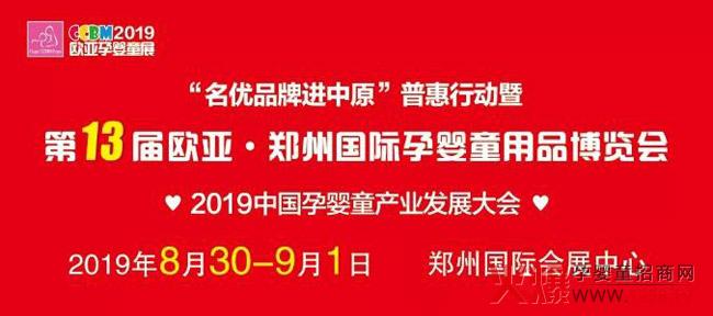 2019年郑州830孕婴童展招商工作启动了,8月30日-9月1日我们不见不散!