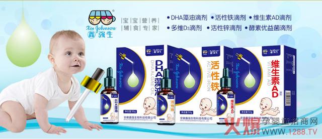 鑫强生营养品滴剂系列.jpg