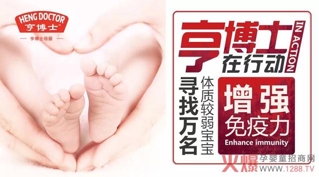 亨博士在行动-全国寻找万名体质较弱宝宝活动.jpg