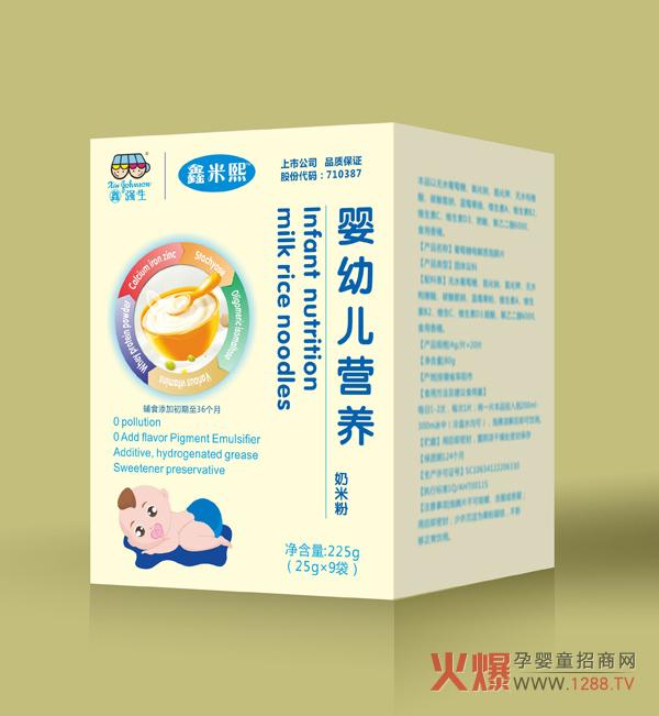 鑫米熙婴幼儿营养奶米粉.jpg