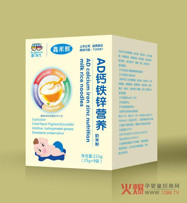 鑫米熙AD钙铁锌营养奶米粉.jpg