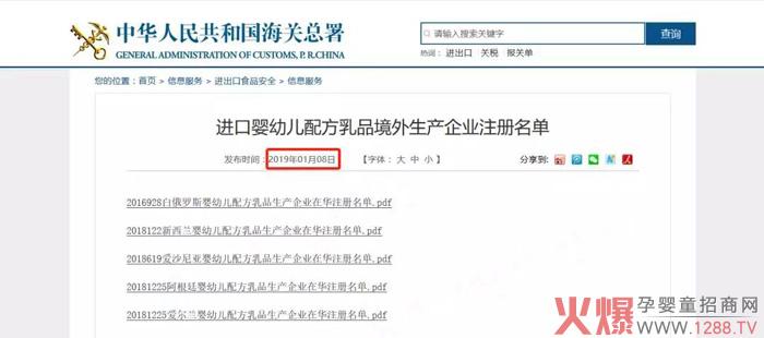 国家海关总署发布进口乳企注册名单布 20个国家的95个乳企通过注册