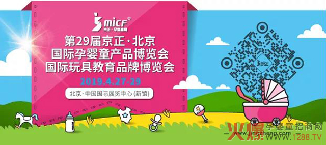2019京正・北京国际孕婴童展 打造孕婴童行业的饕餮盛宴