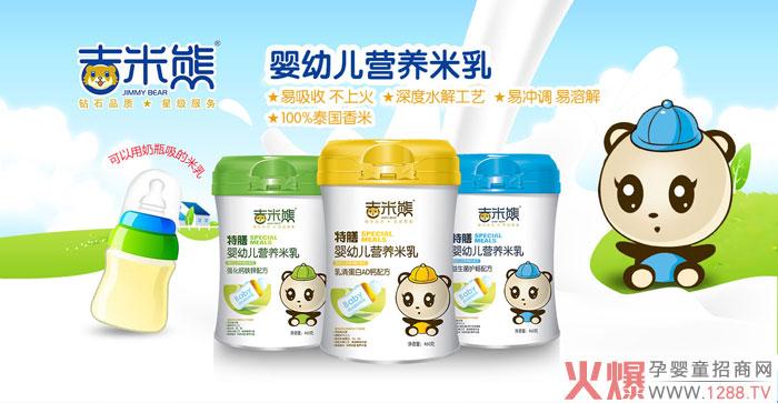 吉米熊婴幼儿米乳 纯正泰国香米营养易吸收