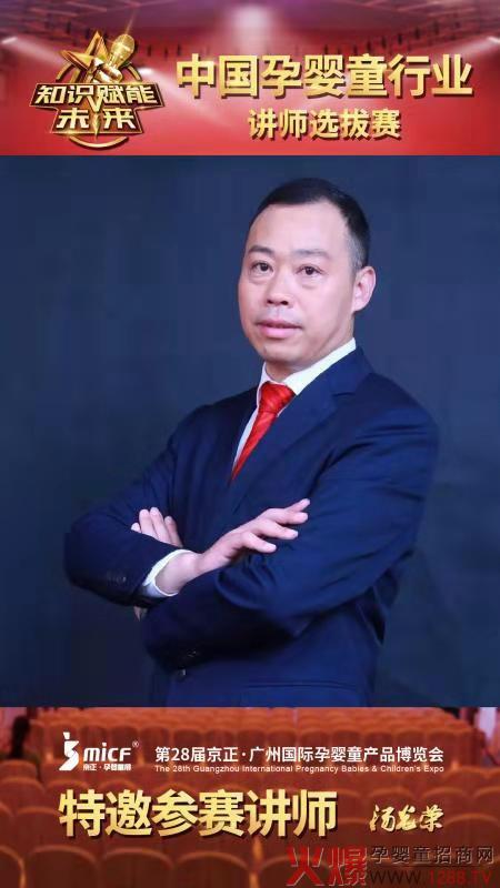 汤光荣:擅长企业战略培训和店铺业绩倍增实战课程分享
