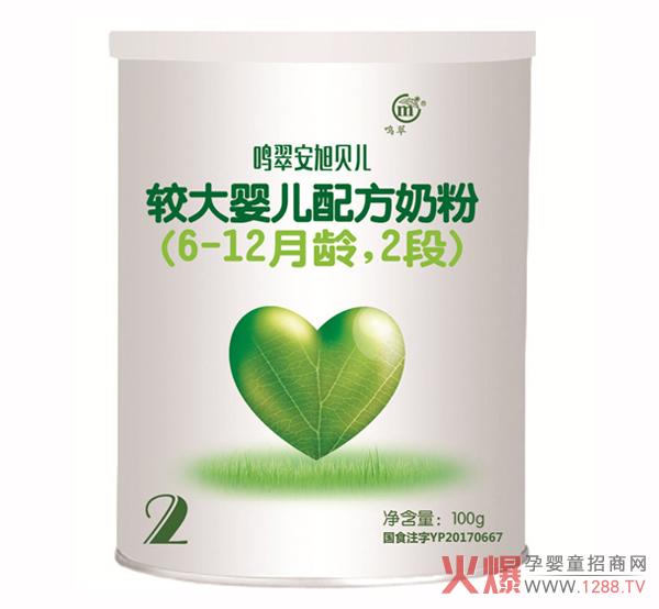 鸣翠安旭贝儿配方奶粉  20年安全生产零添加