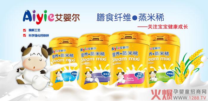 艾婴尔营养蒸米稀 酶解工艺强化钙铁锌
