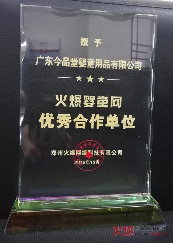 """喜讯!香港今品堂喜获火爆婴童网""""优秀合作单位"""""""