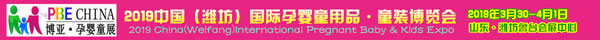 线上线下全媒体报道 2019山东潍坊孕婴童产品展会宣传阵容强大