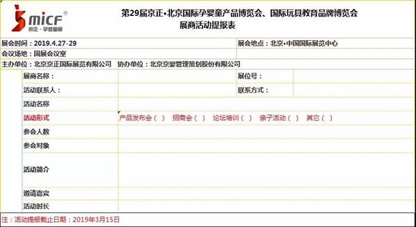 2019京正・国际孕婴童展|展商活动可以提报了