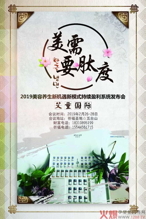 热烈祝贺北京艾童国际正式启动上市程序!相约五台山畅享商机,轻松当老板,分红做股东!