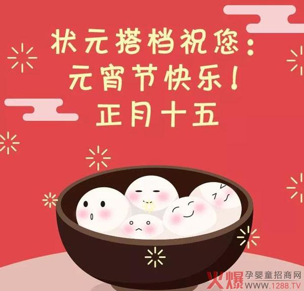 正月十五佳节到!状元搭档恭祝大家元宵节快乐!