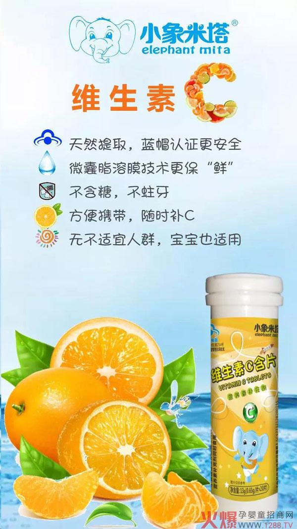 阳春三月,小象米塔维生素C含片便携装轻盈上市!