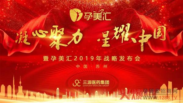凝心聚力 ・ 星耀中国|孕美汇2019战略发布会圆满成功!