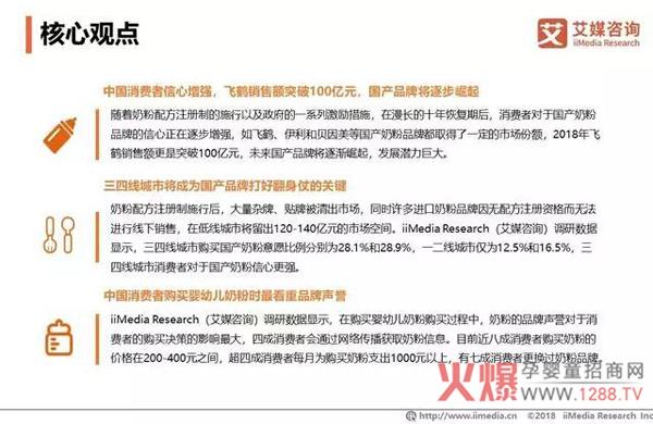 2018中国婴幼儿奶粉市场销售额达2221亿1.jpg