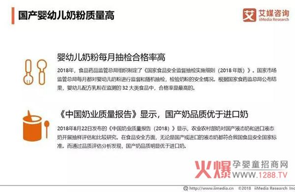 2018中国婴幼儿奶粉市场销售额达2221亿21.jpg