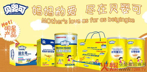 贝婴可营养品爆款联袂征战29届京正・北京国际孕婴童产品博览会