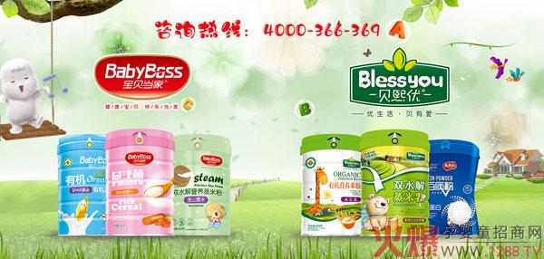 宝贝当家、贝熙优邀您共聚第29届京正・北京国际孕婴童产品博览会