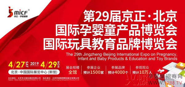 母婴行业盛事将启,舒冠与您相约第29届京正・北京国际孕婴童展会