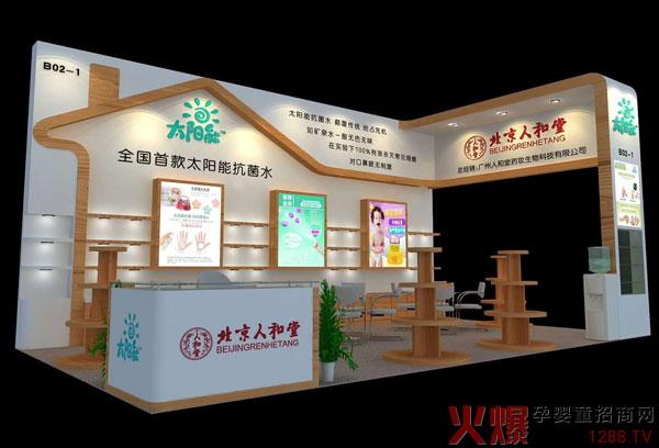 北京人和堂邀您相聚第29届京正・北京国际孕婴童产品博览会