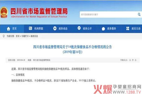 四川省市场监督管理局抽检14批次保健品不合格 涉及乳铁蛋白粉灵芝孢子粉等