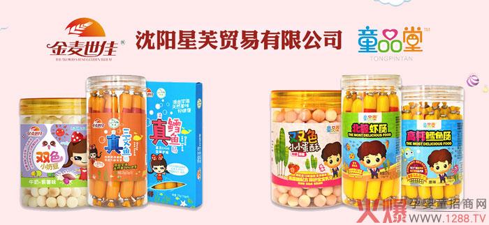 金麦世佳、童品堂联袂征战京正展 首都掀婴童休闲零食风暴