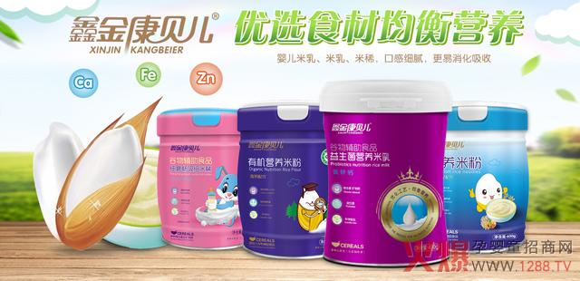 鑫金康贝儿辅食,热销20多个省市,合作母婴店超3000家!