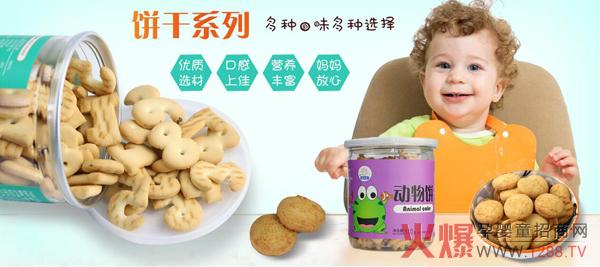 家有小宝贝,一些常见的宝宝专属小零食总是必不可少的,比如饼干!它作为一种最常见是宝宝零食,其造型、口味也是多重多样的。今天,火爆孕婴童网小编就为大家推荐一款优质小饼干哦,它就是丽婴美宝宝饼干!  丽婴美宝宝饼干精选天然优质小麦粉为主要原料,同时配比多种营养成分,经过多种精湛工艺烘焙而成,不添加任何香精、色素、防腐剂等成分,确保每一款饼干的高品质,而酥脆的口感更让宝宝们爱不释手,分分钟赶走饥饿!   同时,丽婴美宝宝饼干还拥有多种造型哦,如字母饼、数字饼、骨头饼、动物饼、海洋鱼等等,多种萌动可爱的造型不仅可